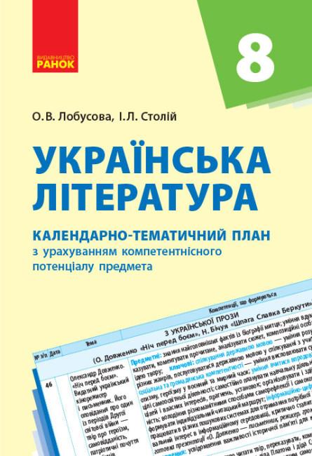 Українська література. 8 клас: календарно-тематичний план з урахуванням компетентнісного потенціалу предмета