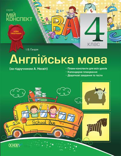 Англійська мова. 4 клас (До підручника «Англійська мова. 4 клас» А. Несвіт)