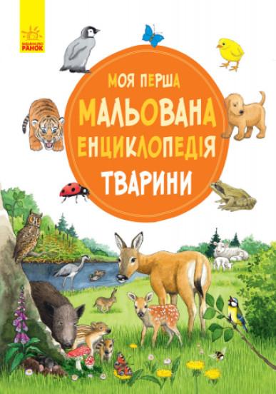 Моя перша мальована енциклопедія. Тварини