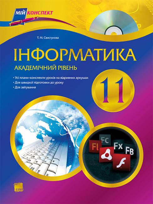 Інформатика. 11 клас. Академічний рівень