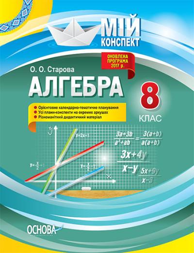 Алгебра. 8 клас
