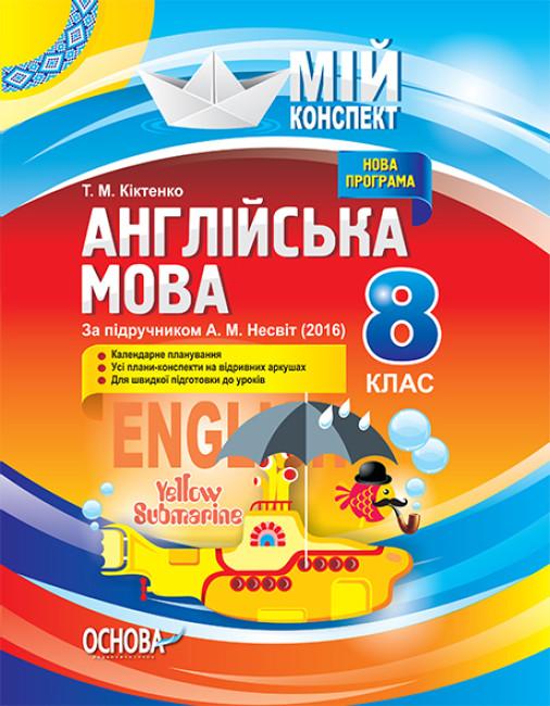 Англійська мова. 8 клас. За підручником А. М. Несвіт (2016)