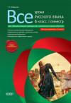 Все уроки русского языка. 6 класс. I семестр (для общеобразовательных учебных заведений с украинским языком об