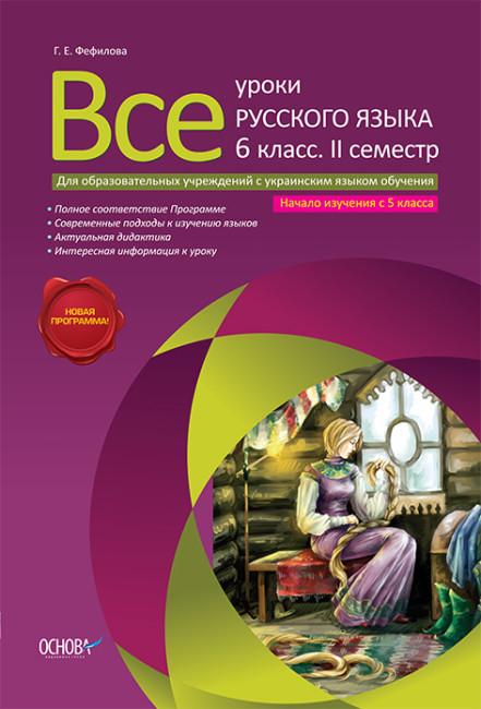 Все уроки русского языка. 6 класс. II семестр для ОУЗ с украинским языком