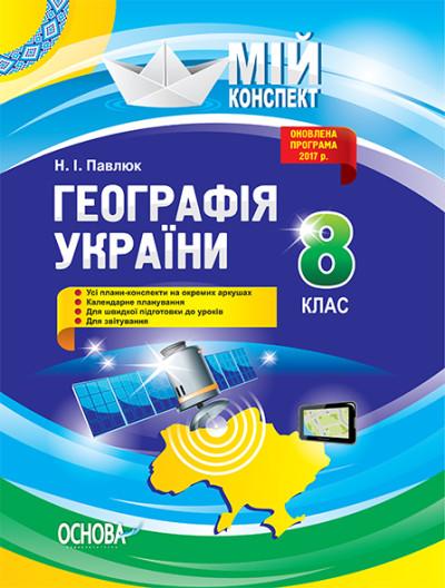 Географія України. 8 клас. Нова програма 2017 р.