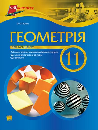 Геометрія. 11 клас. Рівень стандарту