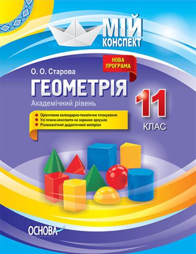 Геометрія. Академічний рівень. 11 клас