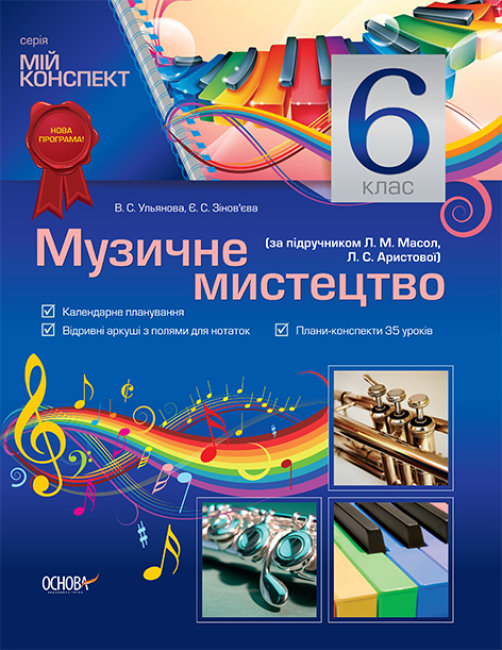 Музичне мистецтво. 6 клас (за підручником Л. М. Масол, Л. С. Аристової)