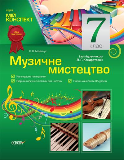Музичне мистецтво. 7 клас (за підручником Л. Г. Кондратової)