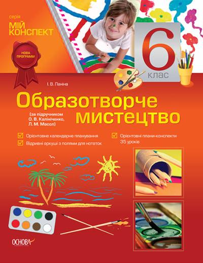 Образотворче мистецтво. 6 клас (за підручником О. В. Калініченко, Л. М. Масол)