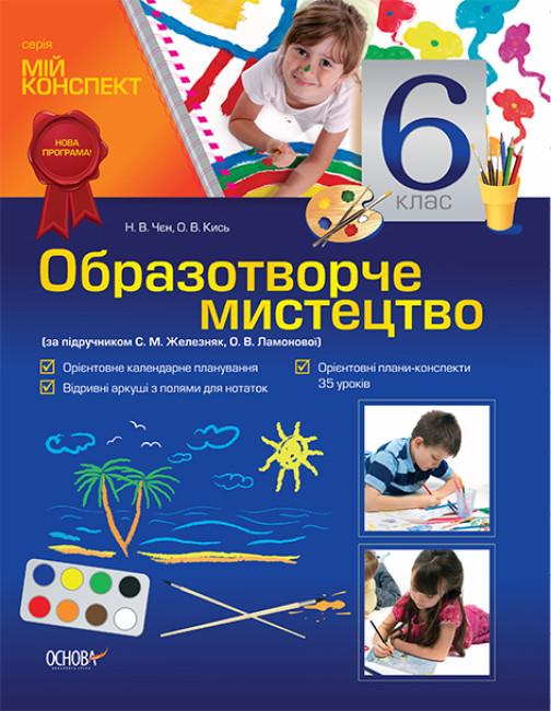 Образотворче мистецтво. 6 клас (за підручником С. М. Железняк, О. В. Ламонової)