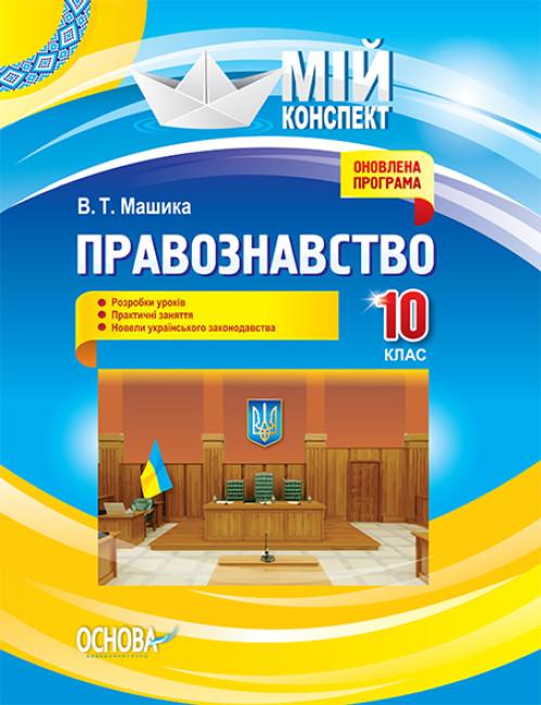 Правознавство. 10 клас