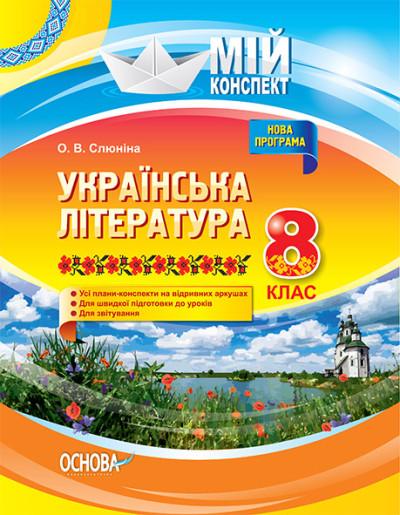 Українська література. 8 клас. Нова програма