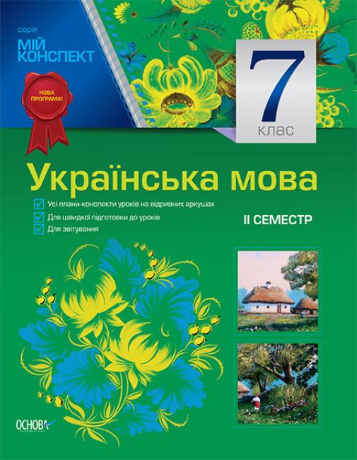 Українська мова. 7 клас. II семестр (до програми)