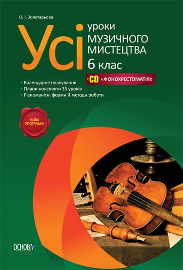 Усі уроки музичного мистецтва. 6 клас + CD (фонохрестоматія)