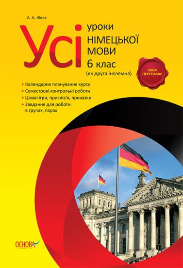 Усі уроки німецької мови. 6 клас