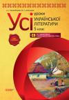 Усі уроки української літератури в 5 класі + СD (усі художні твори)
