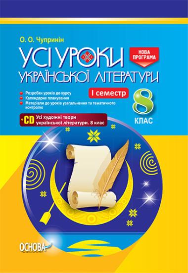 Усі уроки української літератури у 8 класі. I семестр. Нова програма