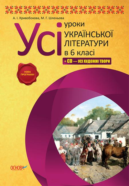 Усі уроки української літератури. 6 клас +CD (усі художні твори)