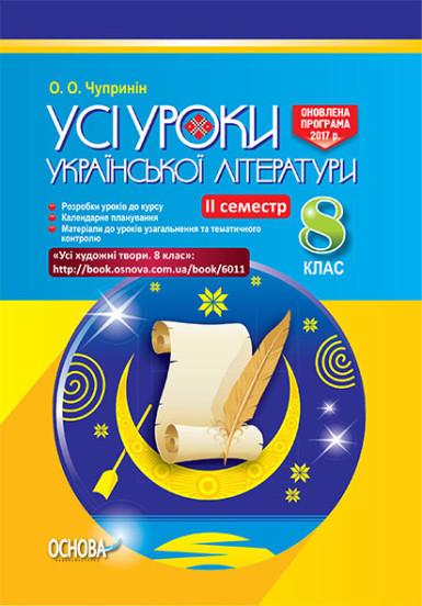 Усі уроки української літератури. 8 клас: 2 семестр