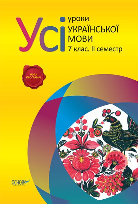 Усі уроки української мови. 7 клас. II семестр