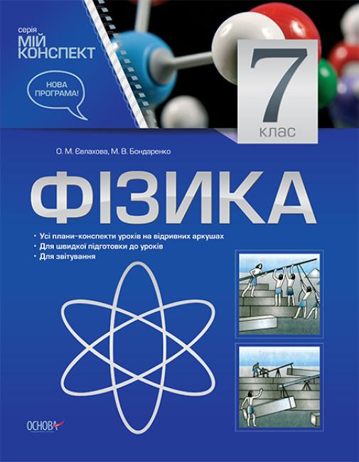 Фізика. 7 клас