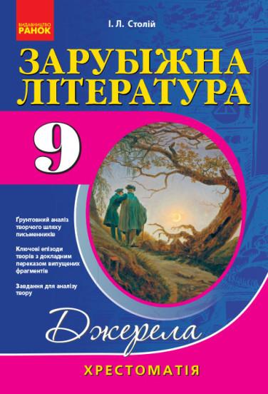 Зарубіжна література. 9 клас: хрестоматія. Серія «Джерела»