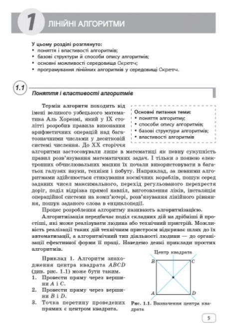 Алгоритмізація і програмування: навчальний посібник