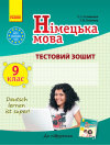 Німецька мова. 9 клас: тестовий зошит (до підручника «Dеutsch lernen ist super!» для 9 класу ЗНЗ)