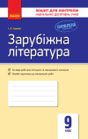 Зарубіжна література. 9 клас: зошит для контролю навчальних досягнень учнів