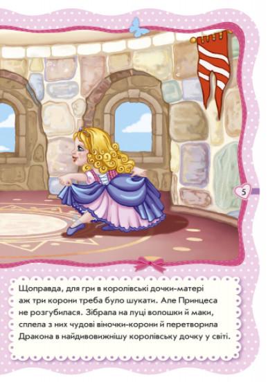 Для маленьких дівчаток. Маленька принцеса