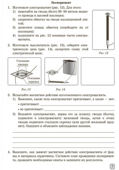 Физика. 9 класс.Тетрадь для лабораторных и практических работ + приложение