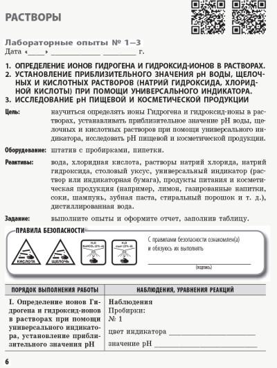 Химия. 9 класс. Тетрадь для лабораторных и практических работ + приложение 16 стр.