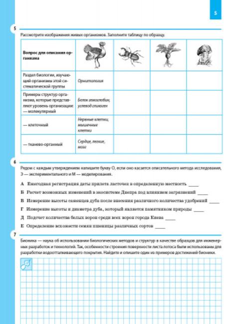 Биология. 9 класс: рабочая тетрадь