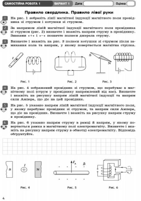 Фізика. 9 клас: зошит для контролю навчальних досягнень