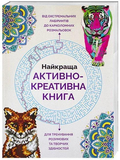 Найкраща активно-креативна книга