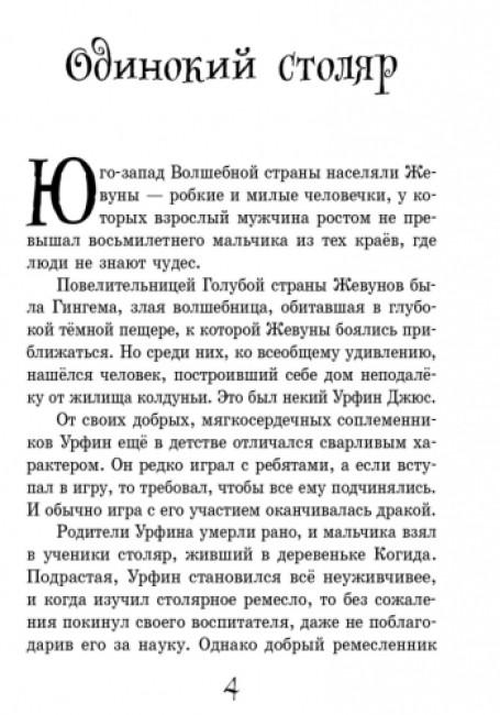 Любимая книга детства. Урфин Джюс и его деревянные солдаты