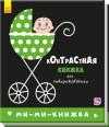 Контрастная книжка для новорожденного. Ми-ми-книжка