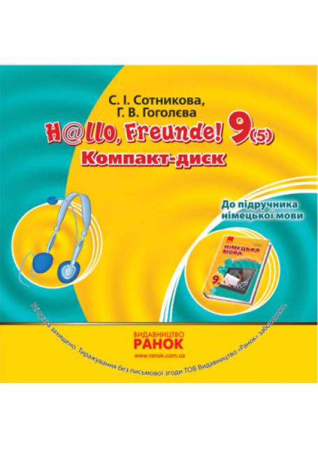 Hallo, Freunde! СD диск до підручника з німецької мови 9(5)