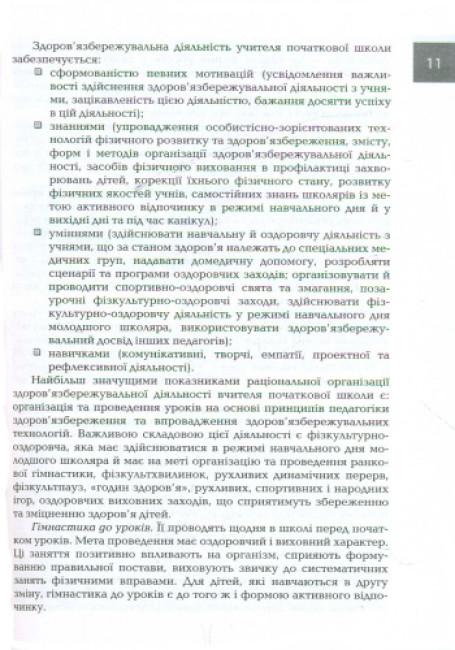 Організація і методика здоров'язбережувальної діяльності молодших школярів. 1-2 клас