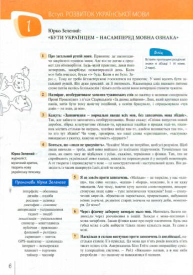 Українська мова. 9 клас. Тексти і тести. Робочий зошит з інтерактивними додатками (до всіх підручників)