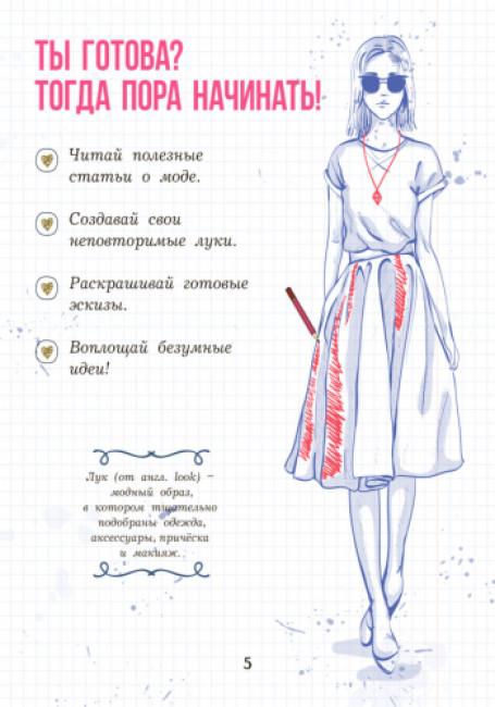 Девичьи секреты. Мода и стиль