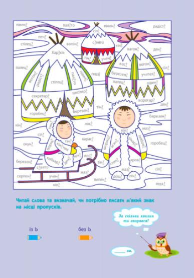 АРТ розмальовка. Українська мова