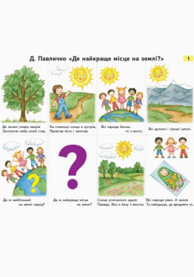 Серія «Сучасна дошкільна освіта». Вивчаємо вірші за допомогою мнемотехніки. Старший вік