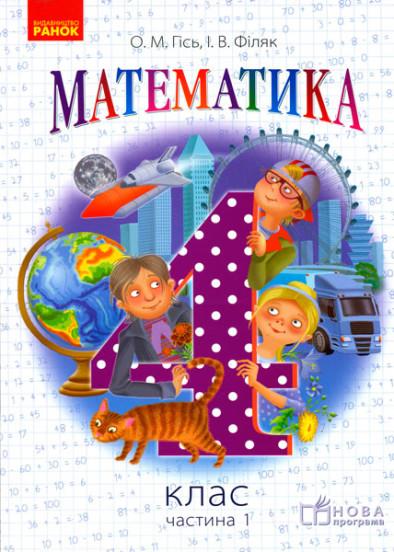 Математика. 4 клас. Підручник для ЗНЗ. У 3-х частинах. Частина 1