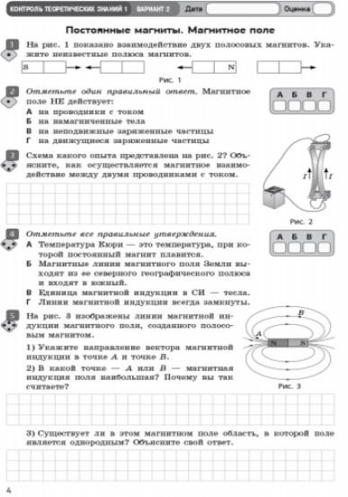 Физика. 9 класс: тетрадь для контроля учебных достижений