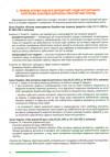 ПДР 2018. Домедична і медична допомога потерпілим внаслідок дорожньо-транспортних пригод