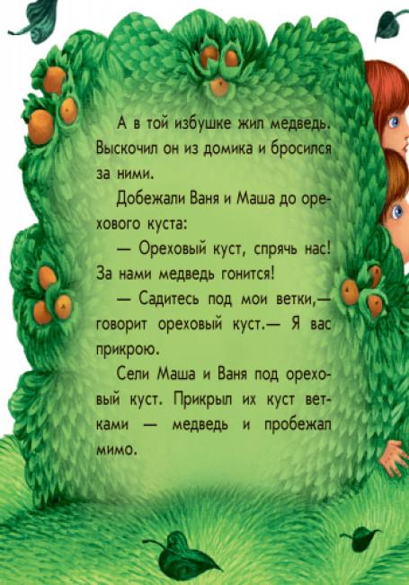 Маленькие сказки. Пряничный домик