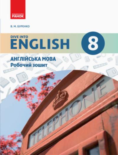 Англійська мова. 8 клас: робочий зошит (до підручника «Англійська мова. 8 клас. Dive into English»)
