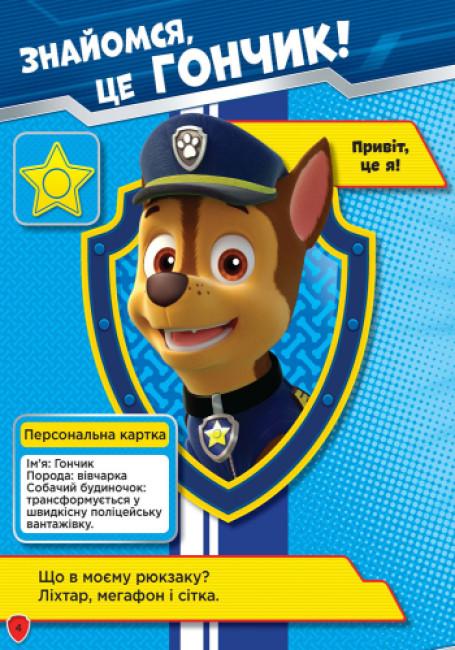 Щенячий патруль. Чотирилапі герої. Книжка творчого малювання
